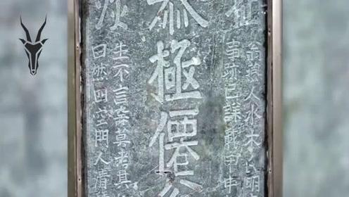 河南发现一石碑,科学家吓出一身冷汗,穿越者真的存在?