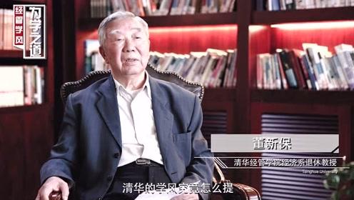 《为学之道》清华经管学院名师谈学风建设