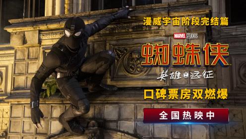 《蜘蛛侠:英雄远征》获漫威单人超级英雄电影首日票房NO.1