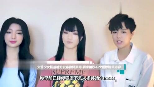 火箭少女杨芸晴方发布律师声明,要求侵权APP删除相关内容