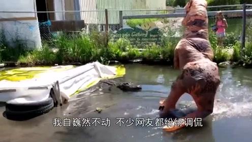 男子穿上恐龙服恶搞鳄鱼,鳄鱼在水中不敢出来,血脉压制?