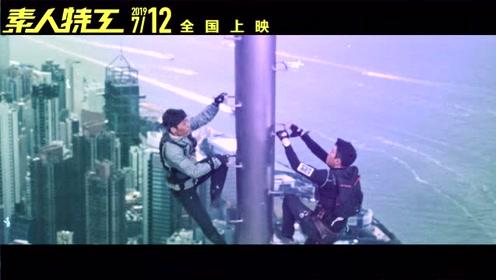 """电影《素人特工》""""王大陆肖战跑酷""""片段"""