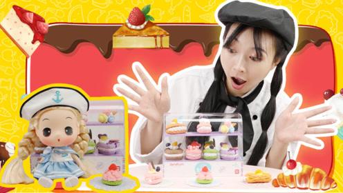 小奇的甜点蛋糕店开业啦 用甜甜果酱为三位顾客制作美味蛋糕