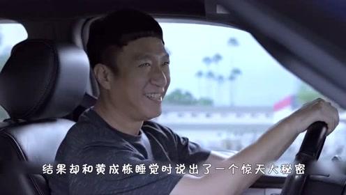 《带着爸爸去留学》:黄成栋被绿了!替别人养了几十年儿子?