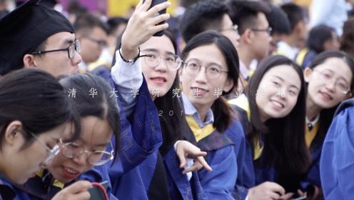 清华2019研究生毕业典礼