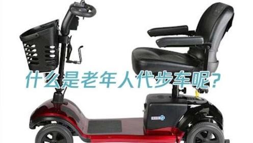 什么是老年人代步车呢?