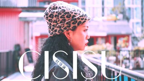 超个性女rapper杜倩澜带来原创说唱作品《CISISU》