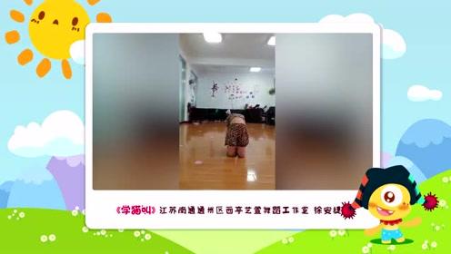 天天舞蹈秀:儿童舞蹈《学猫叫》江苏南通 西亭艺萱舞蹈工作室