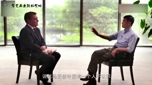 马云在国外名声如何?中国都被骗了吗?看看英国如何介绍马云