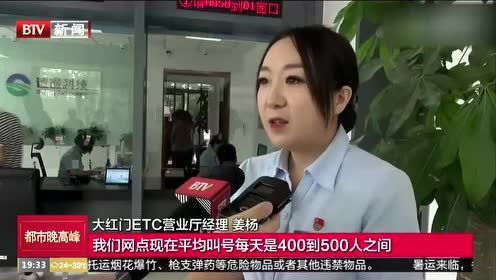 今年年底前新增121万京籍ETC新用户