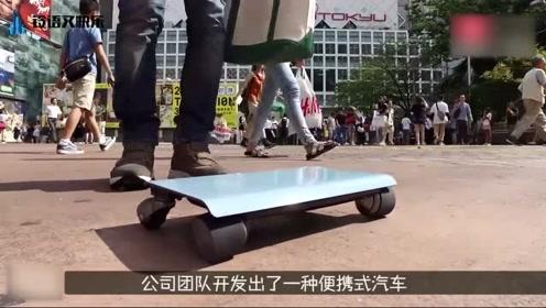 """世界上最小的载人车,可放在随身包包里,刹车方式居然是""""跳车"""""""