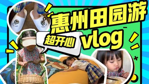 逗趣惠州田园旅行vlog 小培培vivian
