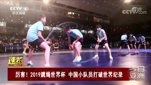 厉害!2019跳绳世界杯 中国小队员打破世界纪录