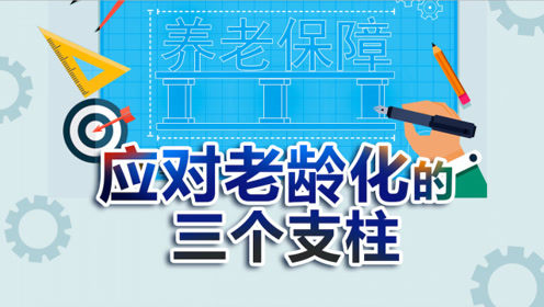 《央视财经V讲堂》中国进入老龄化社会,养老产业将迎来大商机!