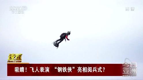 """吸睛!飞人表演 """"钢铁侠""""亮相阅兵式?"""