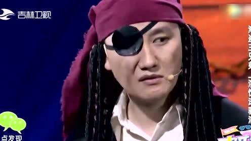 赵家班小品搞笑大全《海盗》小沈阳 杨树林 宋晓峰
