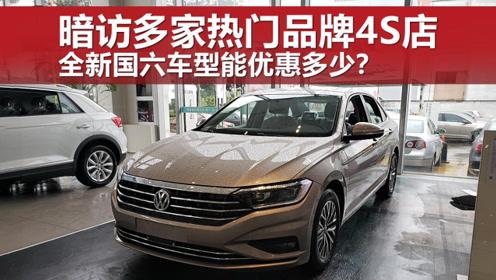 暗访大众、本田等多家热门品牌4S店,全新国六车型能优惠多少?