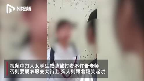 广东潮州女学生被掌掴威胁不许告老师,旁人嬉笑起哄,警方已立案
