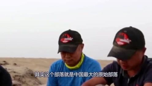 中国最后的沙漠部落,政府花了30年才找到