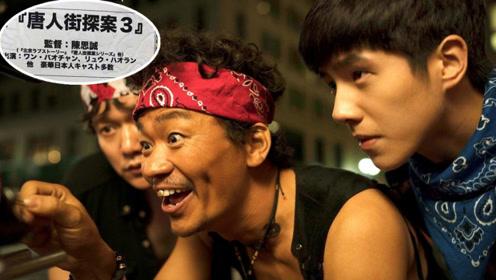 曝陈思诚《唐探3》正式开机 王宝强刘昊然现身