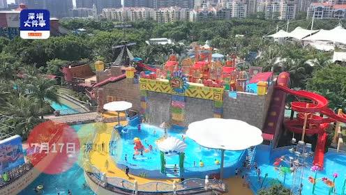 酷暑高温不如市内玩水!深圳欢乐谷玛雅水公园开放全新亲子戏水区