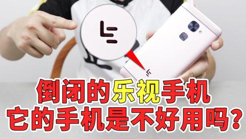3年前的价格屠夫:倒闭的乐视超级手机!是真的不好用吗?