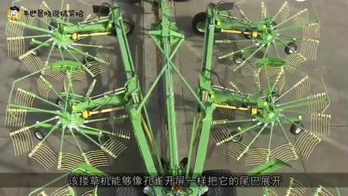 德国新研发搂草拖拉机,仿佛孔雀开屏,一小时就可清理20公顷