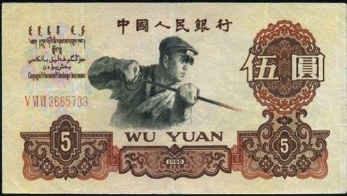 这种62年发行的5元币如今最便宜也值300,快看你家还有吗?