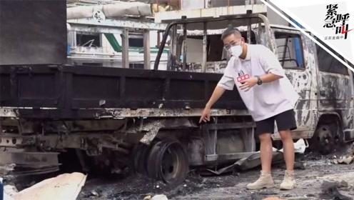 紧急呼叫丨探访义马气化厂事故现场 :钢板扭曲 货车被烧剩铁架