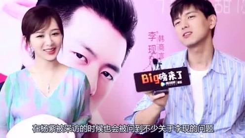 杨紫被问:李现是你男神吗?她的回答太耿直,气氛突然尴尬!