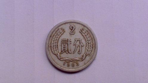 如果是这个年份的2分硬币,2枚能换1克黄金,你能找到吗?