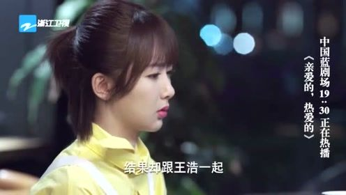亲爱的热爱的:郑辉请佟年吃饭,吃醋狂魔韩商言上线