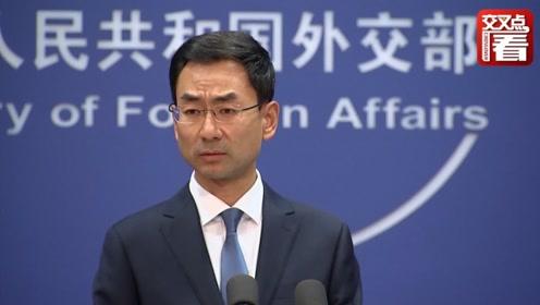 蓬佩奥博尔顿干涉中国南海开发 耿爽:谁会上当