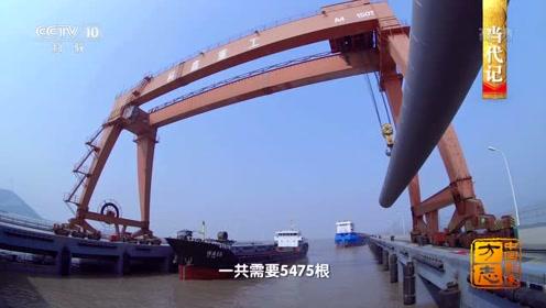 创多项世界第一 杭州湾跨海大桥让不可能变成可能