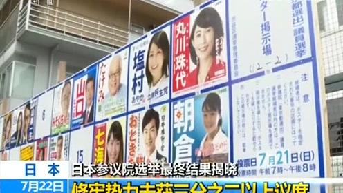 日本参议院选举最终结果揭晓 修宪势力未获得三分之二以上议席