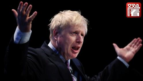 鲍里斯·约翰逊登首相之位 英国专家:太搞笑也是错!