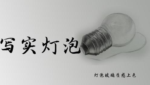 超级质感 写实灯泡7/8——灯泡玻璃质感上色