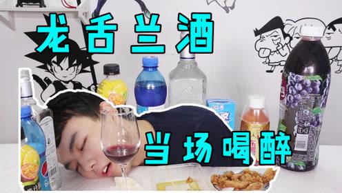 小伙好奇龙舌兰烈酒的80年代喝法以及饮料DIY,当场喝醉!