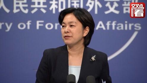 中国对美国投资暴跌近9成!外交部发言人华春莹:都是美方惹的祸