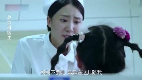 护士急着抢救病人,却看到自己女儿也躺在病床上,立马失声痛哭
