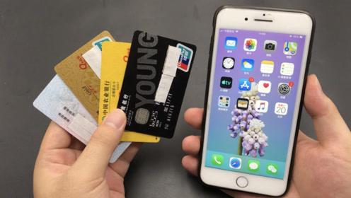 银行卡、身份证和手机一起放,到底会不会消磁?看完涨知识了