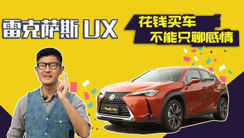 花钱买车不能只聊感情 赵璞带你五分钟看懂雷克萨斯UX