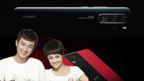 文章马伊琍宣布离婚华为躺赢,努比亚Z20将支持8K视频录制