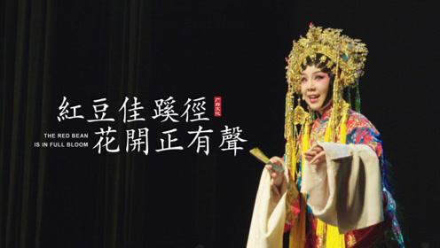 粤剧是老一辈人的下饭菜,是新一辈人的传承梦