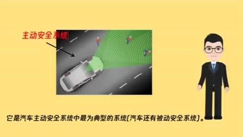 主动刹车系统是什么呢
