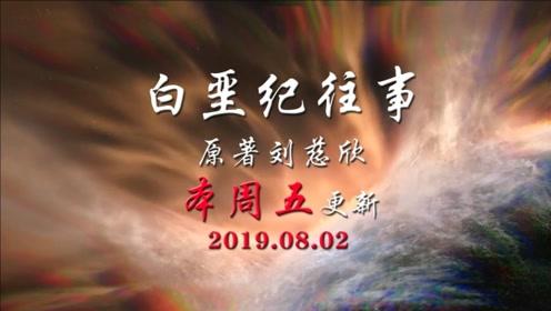 本周五8月2日更新《白垩纪往事》原著:刘慈欣