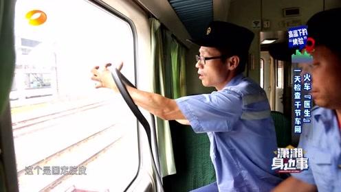《潇湘身边事》之火车医生   湖南电影频道