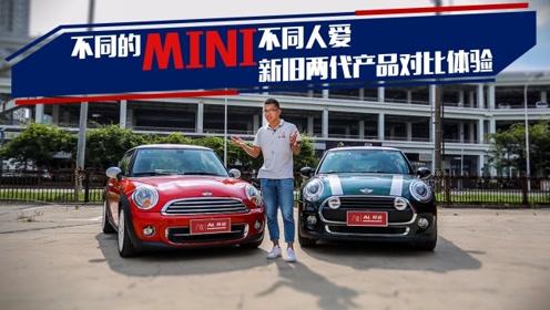 不同的MINI不同人爱,对比体验新老两代产品