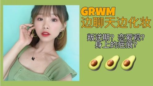 GRWM 跟我一起边聊天变化妆。建议搭配零食饮料
