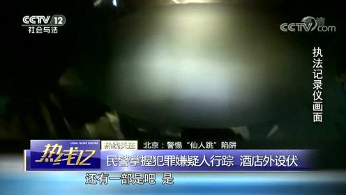 """北京警方破获""""仙人跳"""""""